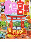 るるぶ広島宮島 尾道 呉 ちいサイズ '17 (るるぶ情報版 中国)