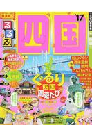るるぶ四国 '17