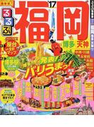 るるぶ福岡 博多天神 '17 (るるぶ情報版 九州)