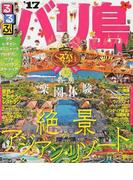 るるぶバリ島 '17 (るるぶ情報版 Asia)