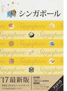 シンガポール '17最新版