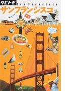 サンフランシスコ 2016 (タビトモ アメリカ)(タビトモ)
