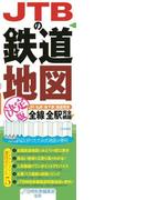 JTBの鉄道地図 決定版 JR|私鉄|地下鉄|路面電車 全線|全駅完全網羅!