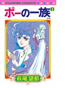 ポーの一族 復刻版(フラワーコミックス) 5巻セット(フラワーコミックス)