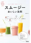 スムージー おいしい法則 ベース+バランス+水分+αで失敗なし!(NHK まる得マガジンMOOK)