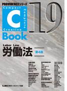C-Book労働法 第4版