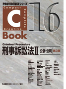 C-Book刑事訴訟法II<公訴・公判>第3版