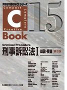 C-Book刑事訴訟法I<総論・捜査>第3版