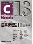 C-Book民事訴訟法I<総論・訴訟の開始・訴訟の審理>第5版
