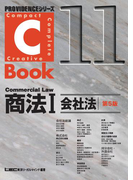C-Book商法I<会社法>第5版