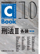 C-Book刑法III<各論>第5版