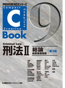 C-Book刑法II<総論>【結果無価値版】第3版