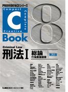 C-Book刑法I<総論>【行為無価値版】第2版