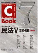 C-Book民法V<親族・相続>第4版