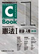 C-Book憲法I<総論・人権>第4版