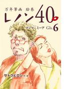 万年筆画 絵巻 レノン40(絵本屋.com)