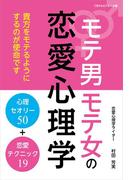 モテ男モテ女の恋愛心理学