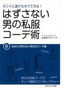 はずさない男の私服コーデ術(6)