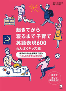 【期間限定価格】[音声DL付]起きてから寝るまで子育て英語表現600 わんぱくキッズ編(起きてから寝るまで)