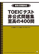【期間限定価格】[音声DL付]TOEIC(R)テスト 非公式問題集 至高の400問