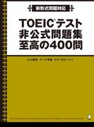 [音声DL付]TOEIC(R)テスト 非公式問題集 至高の400問