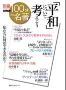別冊NHK100分de名著 「平和」について考えよう(別冊NHK100分de名著)