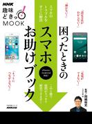 NHK趣味どきっ!MOOK 困ったときのスマホお助けブック