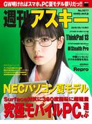 週刊アスキー No.1077 (2016年5月10日発行)(週刊アスキー)