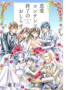 恋愛コンテンツ終了のおしらせ 第4話(クロフネデジタルコミックス)
