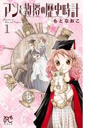 【大増量試し読み版】アンと教授の歴史時計 1(プリンセス・コミックス)