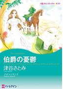 思わず涙する! テーマセット vol.3(ハーレクインコミックス)