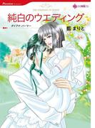 思わず涙する! テーマセット vol.1(ハーレクインコミックス)