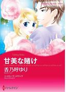漫画家 香乃呼ゆり セット(ハーレクインコミックス)