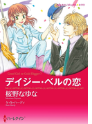 漫画家 桜野なゆな セット(ハーレクインコミックス)