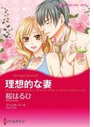 漫画家 桜 はるひ セット(ハーレクインコミックス)