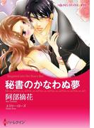 漫画家 阿部摘花 セット(ハーレクインコミックス)
