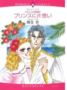 片想い ヒロインセット vol.3(ハーレクインコミックス)