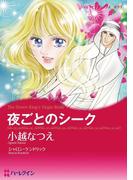 片想い ヒロインセット vol.2(ハーレクインコミックス)