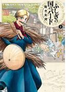 ふしぎの国のバード 2巻(ビームコミックス(ハルタ))