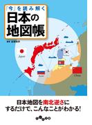 「今」を読み解く 日本の地図帳(だいわ文庫)