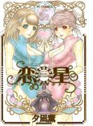 恋星(YCコミックス)