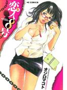 恋人8号(YCコミックス)