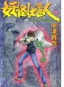 妖怪仕置人(18)(YKコミックス)