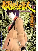 妖怪仕置人(17)(YKコミックス)
