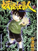 妖怪仕置人(16)(YKコミックス)