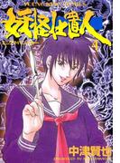 妖怪仕置人(4)(YKコミックス)