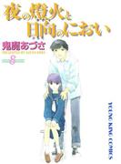 夜の燈火と日向のにおい(8)(YKコミックス)