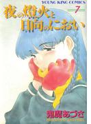 夜の燈火と日向のにおい(7)(YKコミックス)