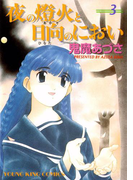 夜の燈火と日向のにおい(3)(YKコミックス)