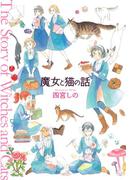 魔女と猫の話(ねこぱんちコミックス)